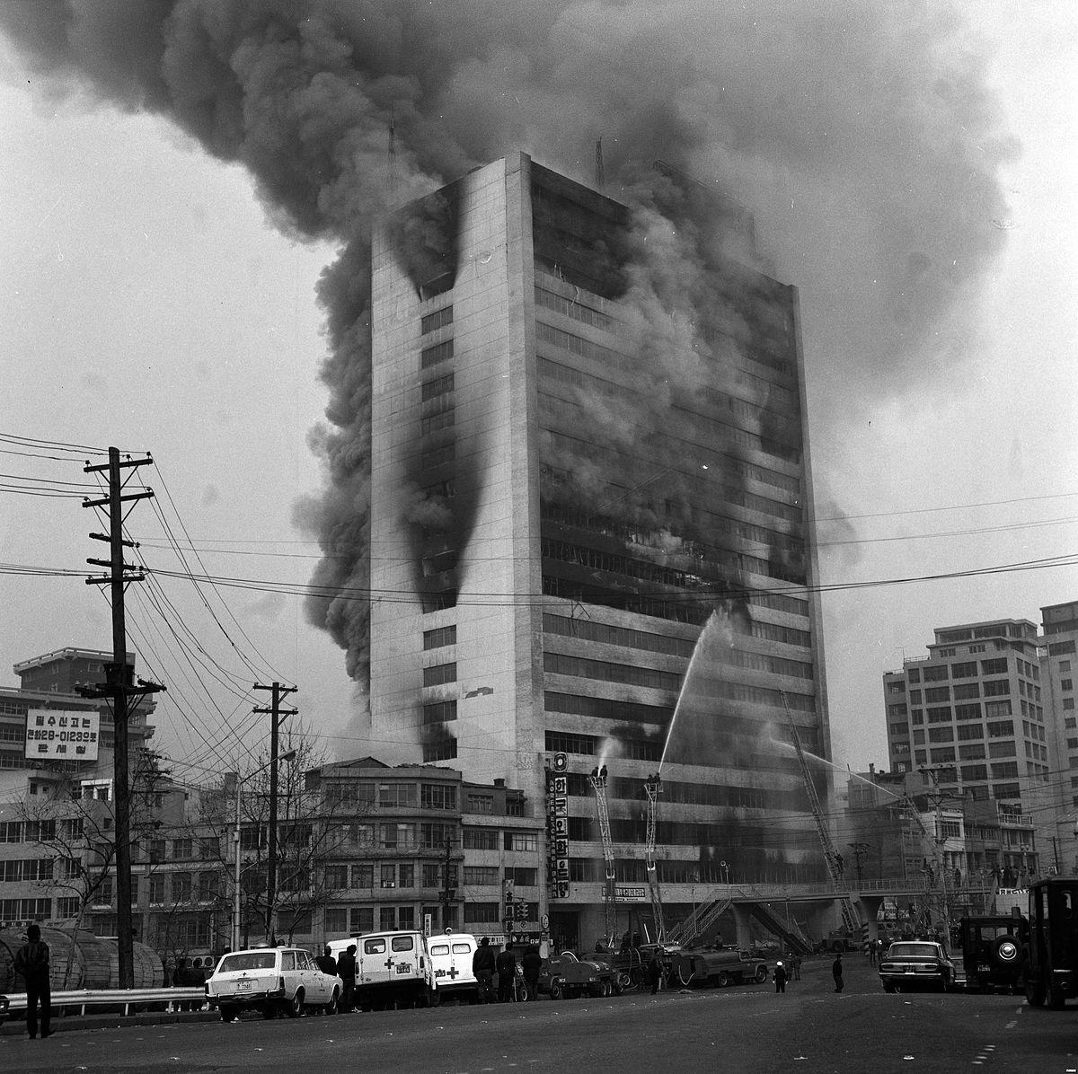 서울 대연각 호텔 화재