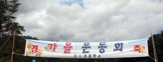 한국의 美 - 초.딩. 가을 운동회