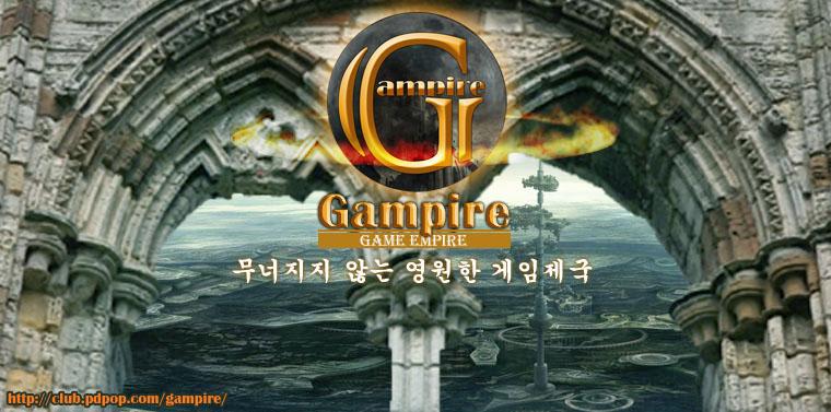 gampire클럽아이디