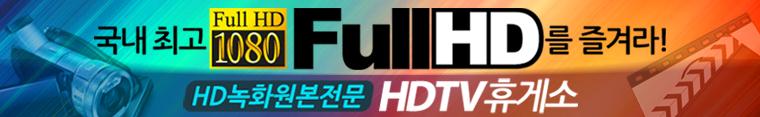 HDTV 휴게소